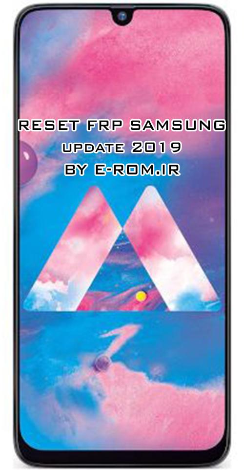 Samsung : آموزش ریست FRP سامسونگ آپدیت تا مرداد 98 (رایگان)