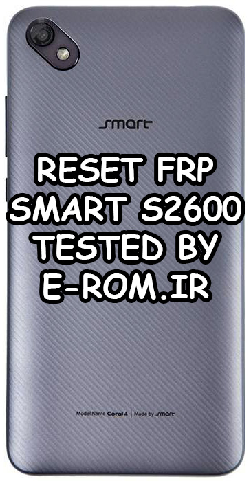 Smart : فایل تست شده حذفFRP اسمارت S2600