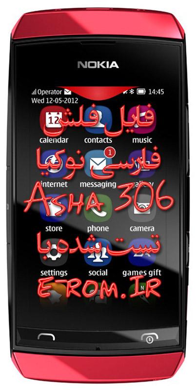 Nokia : فایل فلش فارسی نوکیا 306  RM-767