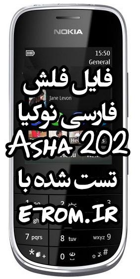 Nokia : فایل فلش فارسی نوکیا 202  RM-834