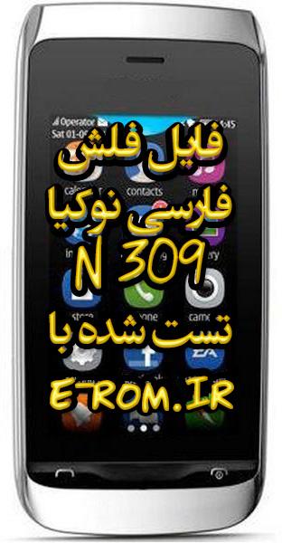 Nokia : فایل فلش فارسی نوکیا 309  RM-843