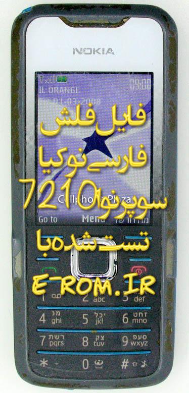 Nokia : فایل فلش فارسی نوکیا 7210  RM-436