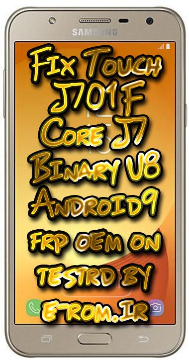 Samsung : فایل حل مشکل تاچ J701F U8 در حالت FRP ON OEM ON