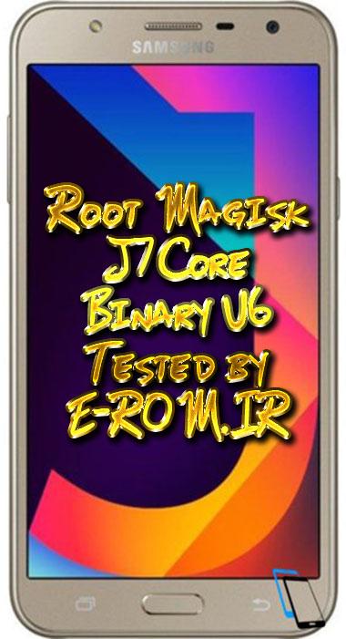 Samsung : فایل روت مجیسک J701F باینری U6 اندروید 8.1.0
