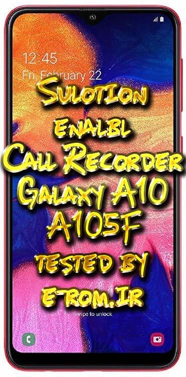 Samsung : آموزش حل مشکل ضبط  تماس A105F اندروید 9