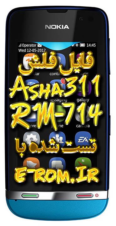 Nokia : فایل فلش فارسی Nokia 311 RM-714