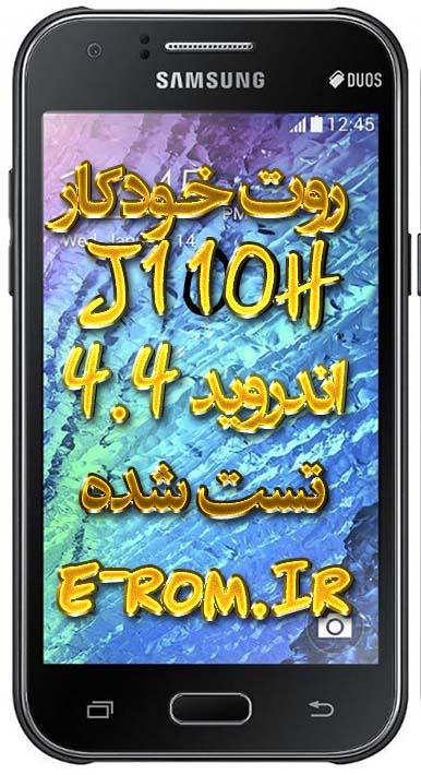 Samsung : فایل روت خودکار J110H تضمینی