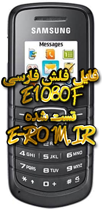Samsung : فایل فلش فارسی E1080F تضمینی(رایگان)