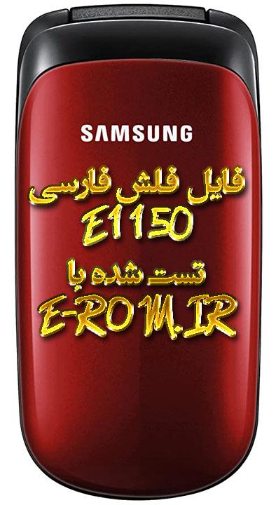 Samsung : فایل فلش فارسی E1150