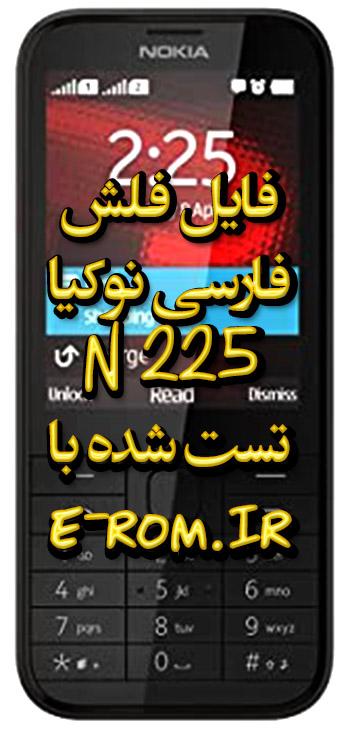 Nokia : فایل فلش فارسی RM-1011 ورژن 30.06.11 تضمینی