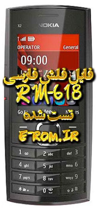Nokia : فایل فلش فارسی نوکیا RM-618