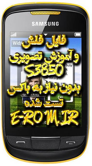 Samsung : فایل و آموزش فلش فارسی S3850 تضمینی