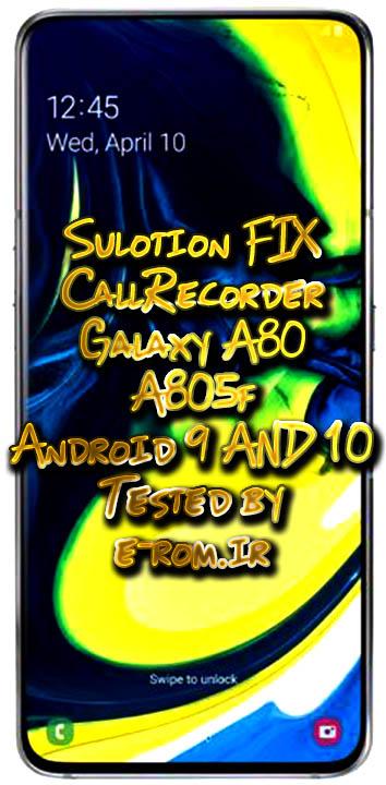 Samsung : آموزش حل مشکل ضبط مکالمه و تماس A805F اندروید 9 و 10 تضمینی
