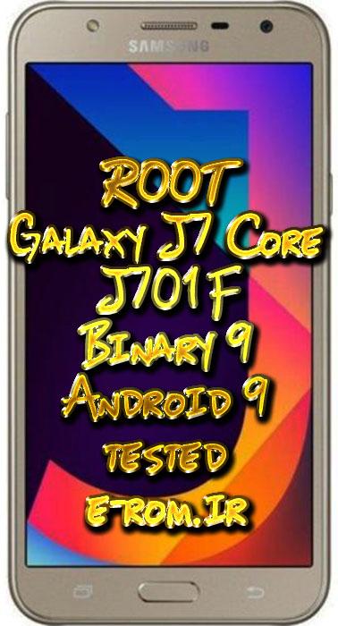 Samsung : فایل روت J701F باینری 9 اندروید 9
