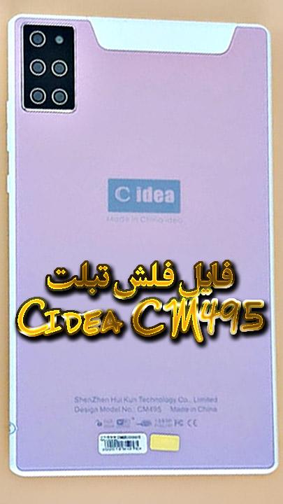 ChinaTab : فایل فلش تبلت Cidea مدل CM495 با مشخصه ZLB_MB_V1.0